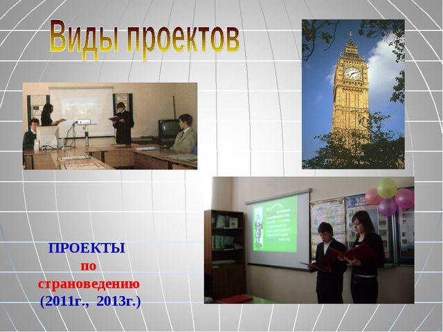 ПРОЕКТЫ по страноведению (2011г., 2013г.)