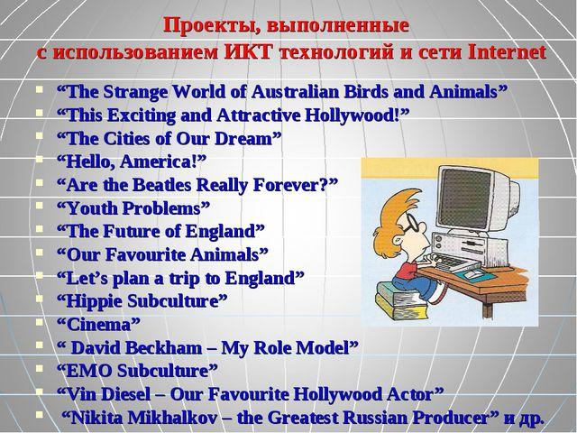 """Проекты, выполненные с использованием ИКТ технологий и сети Internet """"The Str..."""