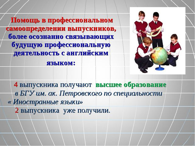 4 выпускника получают высшее образование в БГУ им. ак. Петровского по специа...