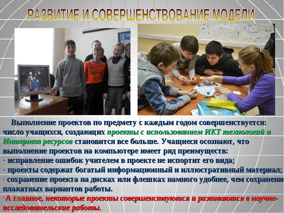 Выполнение проектов по предмету с каждым годом совершенствуется: число учащи...