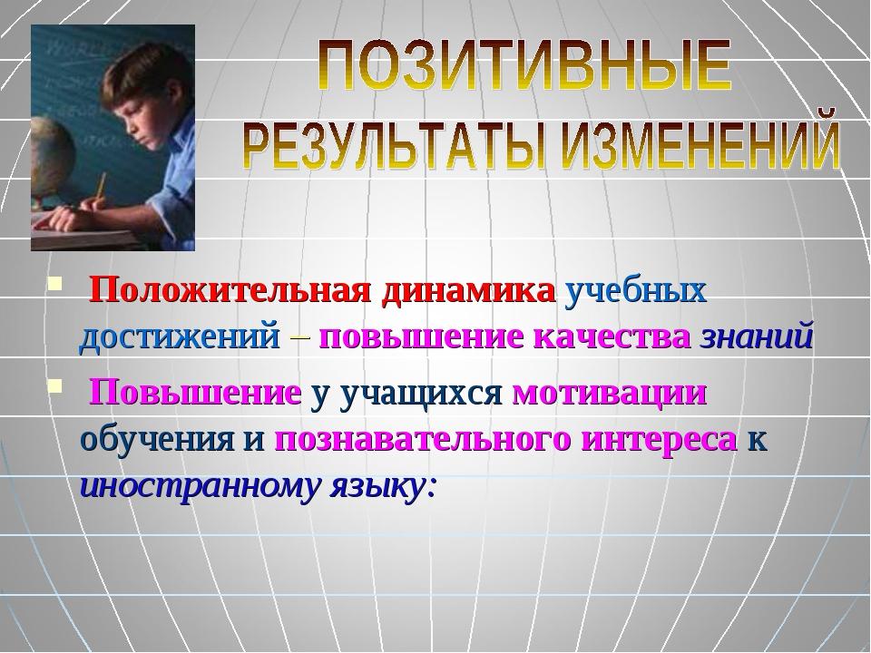 Положительная динамика учебных достижений – повышение качества знаний Повыше...