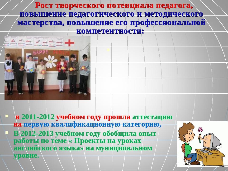в 2011-2012 учебном году прошла аттестацию на первую квалификационную катего...