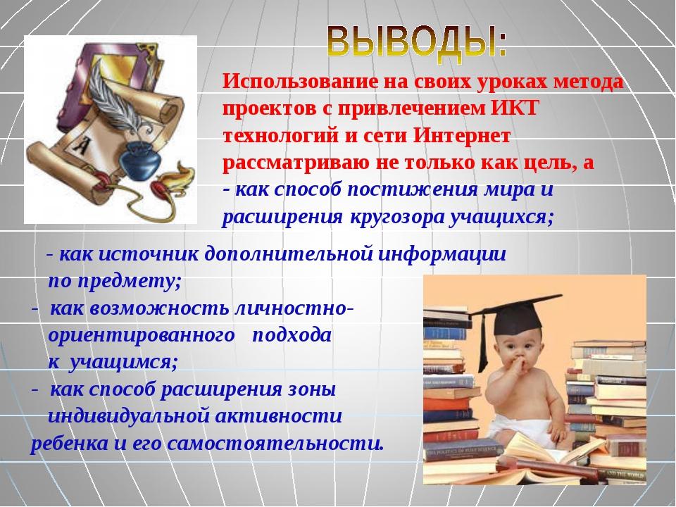 - как источник дополнительной информации по предмету; - как возможность личн...
