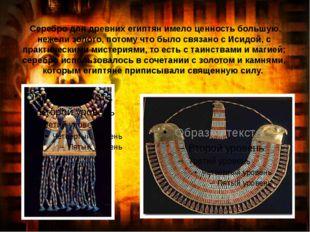 Серебро для древних египтян имело ценность большую, нежели золото, потому чт
