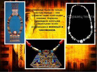 Ожерелья были не только частью наряда — они служили также почётными знаками.