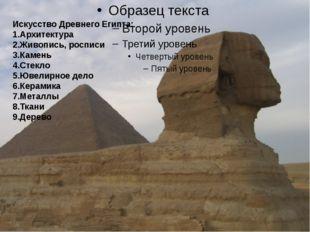 Искусство Древнего Египта: 1.Архитектура 2.Живопись, росписи 3.Камень 4.Стек
