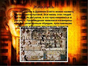 Живопись Тематику картин в Древнем Египте можно назвать религиозно-культовой.