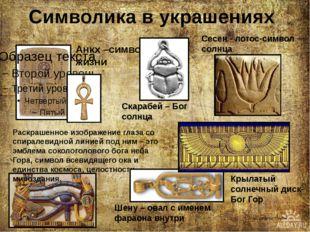 Символика в украшениях Раскрашенное изображение глаза со спиралевидной линией