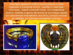 Ювелиры Древнего Египта использовали в своих изделиях в основном золото, сере