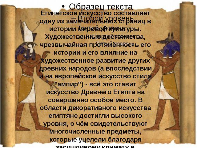Египетское искусство составляет одну из замечательных страниц в истории миро...