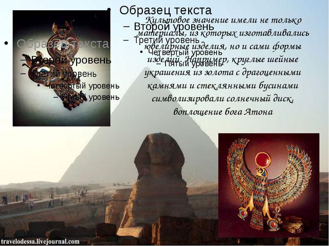 Культовое значение имели не только материалы, из которых изготавливались юве...