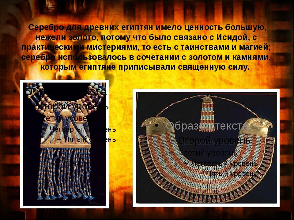 Серебро для древних египтян имело ценность большую, нежели золото, потому чт...