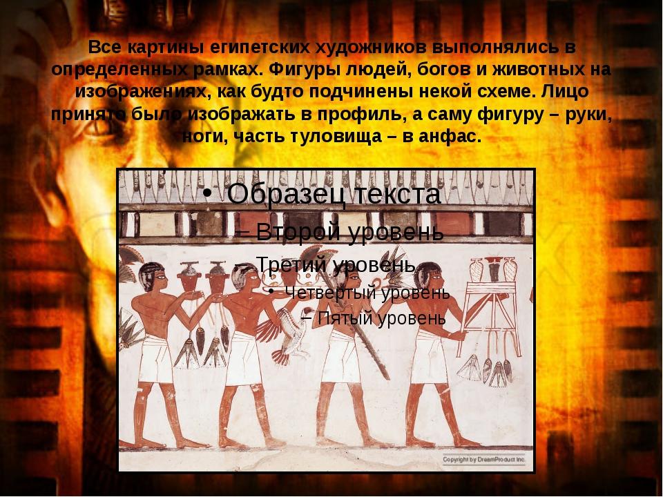 Все картины египетских художников выполнялись в определенных рамках. Фигуры л...