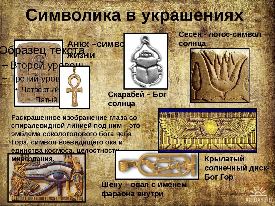 Символика в украшениях Раскрашенное изображение глаза со спиралевидной линией...