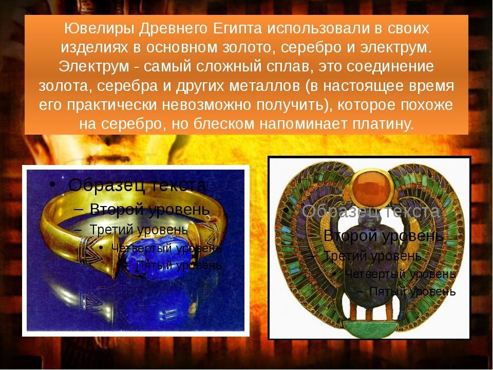 Ювелиры Древнего Египта использовали в своих изделиях в основном золото, сере...