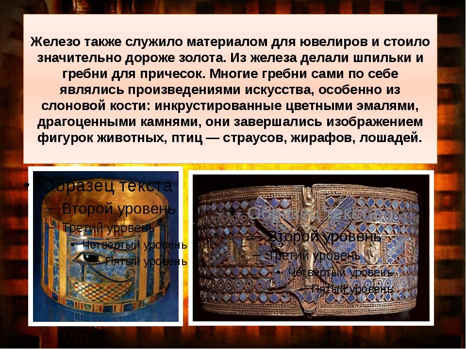 Железотакже служило материалом для ювелиров и стоило значительно дороже золо...