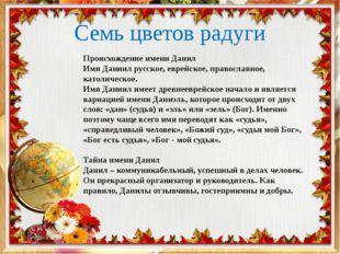Семь цветов радуги Происхождение имени Данил Имя Даниил русское, еврейское, п