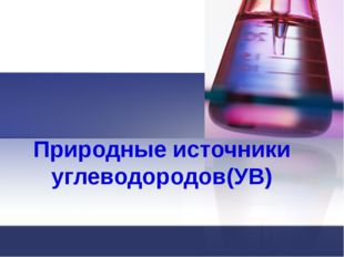 Природные источники углеводородов(УВ)