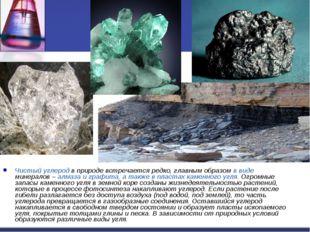 Чистый углерод в природе встречается редко, главным образом в виде минералов