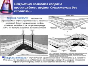 Открытым остается вопрос о происхождении нефти. Существуют две гипотезы… Втор