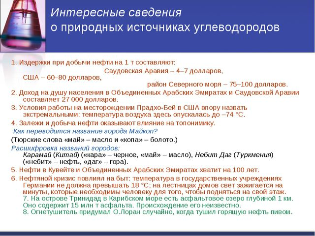 Интересные сведения о природных источниках углеводородов 1. Издержки при добы...