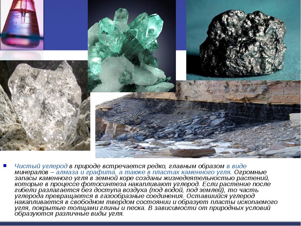 Чистый углерод в природе встречается редко, главным образом в виде минералов...