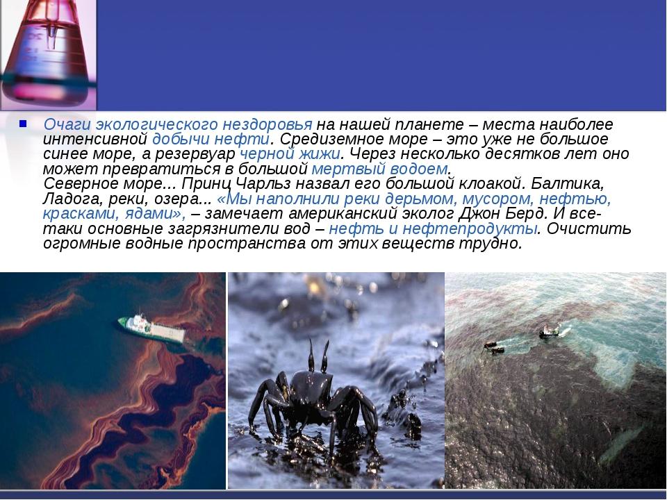 Очаги экологического нездоровья на нашей планете – места наиболее интенсивной...