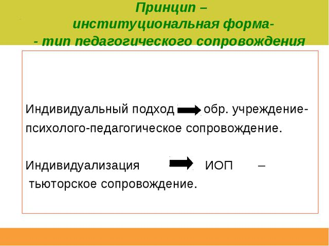 Индивидуальный подход -  обр. учреждение- психолого-педагогическое сопровож...
