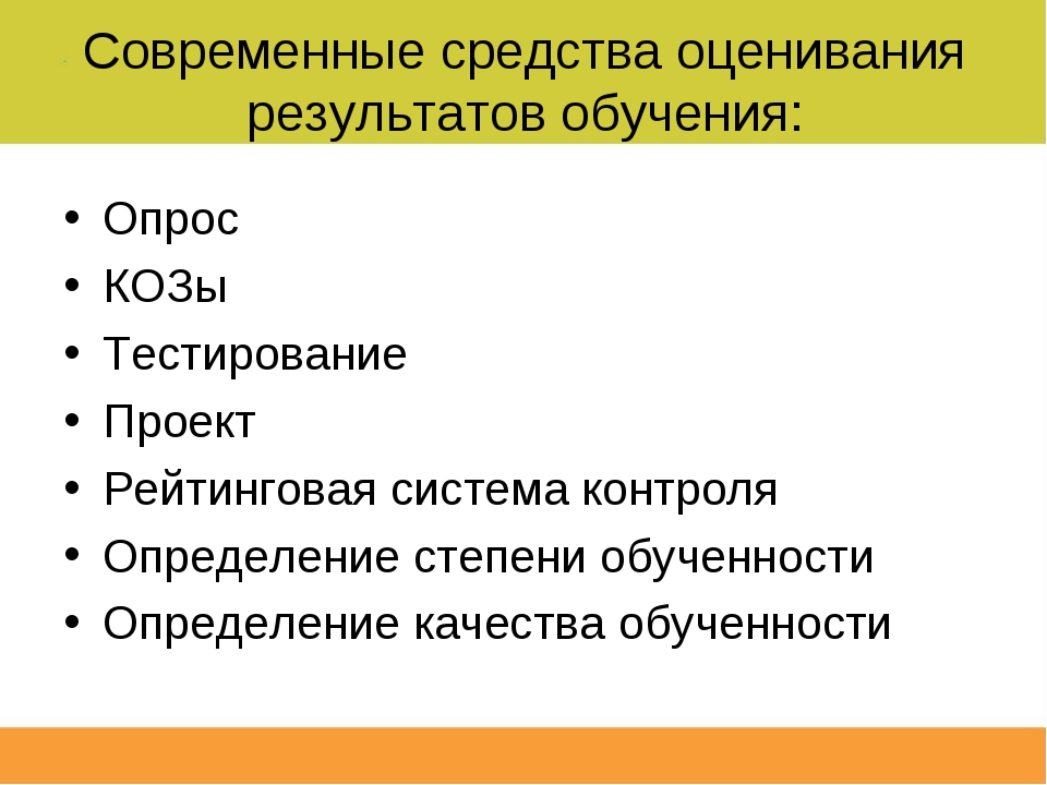 Современные средства оценивания результатов обучения: Опрос КОЗы Тестирование...