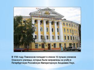 В 1735 году Ломоносов попадает в список 12 лучших учеников Спасского училища,