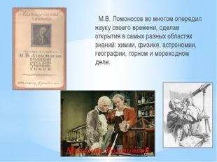 М.В. Ломоносов во многом опередил науку своего времени, сделав открытия в са