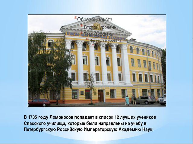 В 1735 году Ломоносов попадает в список 12 лучших учеников Спасского училища,...