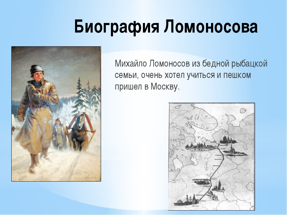 Биография Ломоносова Михайло Ломоносов из бедной рыбацкой семьи, очень хотел...