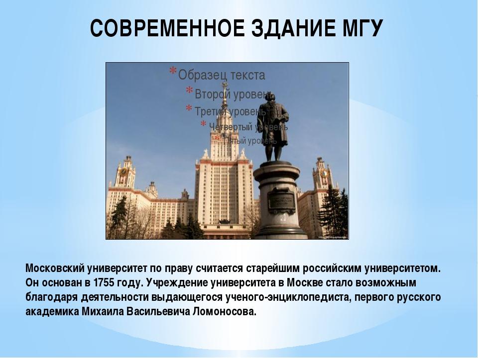 СОВРЕМЕННОЕ ЗДАНИЕ МГУ Московский университет по праву считается старейшим ро...