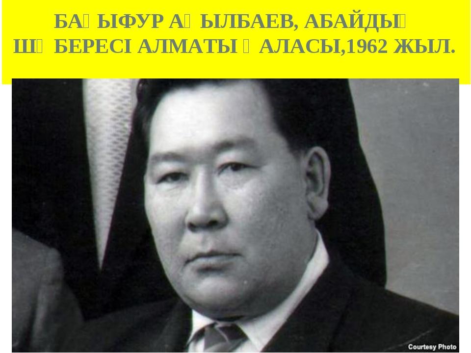 БАҒЫФУР АҚЫЛБАЕВ, АБАЙДЫҢ ШӨБЕРЕСІ АЛМАТЫ ҚАЛАСЫ,1962 ЖЫЛ.