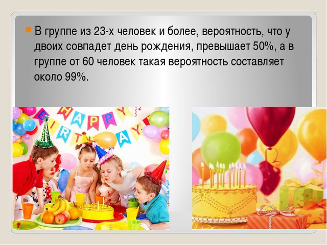 В группе из 23-х человек и более, вероятность, что у двоих совпадет день рожд...