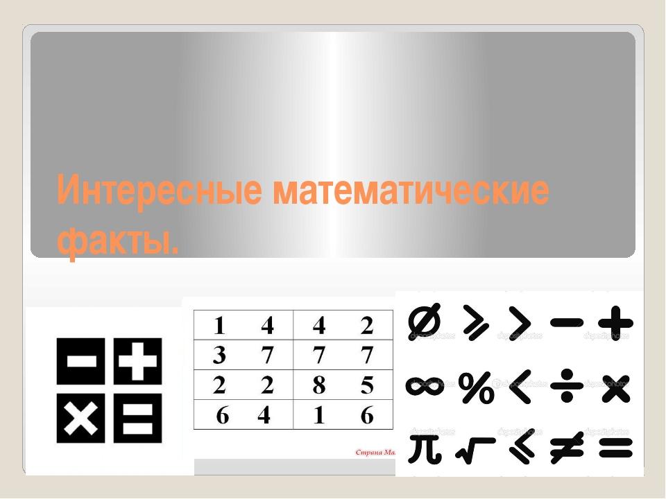 Интересные математические факты.
