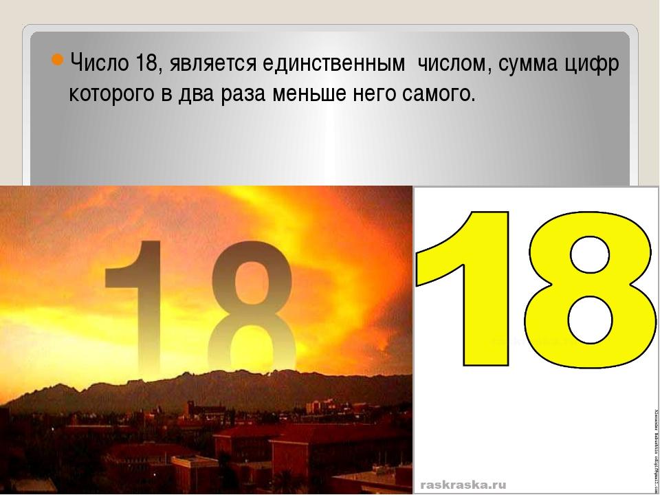 Число 18, является единственным числом, сумма цифр которого в два раза меньше...