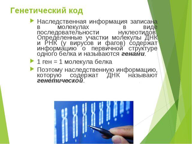 Генетический код Наследственная информация записана в молекулах в виде послед...