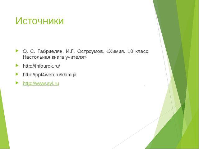 Источники О. С. Габриелян, И.Г. Остроумов. «Химия. 10 класс. Настольная книга...