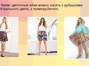 1) Яркие цветочные юбки можно носить с рубашками нейтрального цвета, к пример