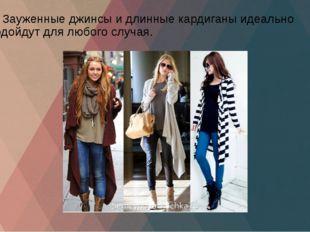 2) Зауженные джинсы и длинные кардиганы идеально подойдут для любого случая.