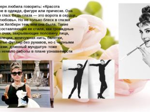 Одри Хепберн любила говорить: «Красота женщины не в одежде, фигуре или причес