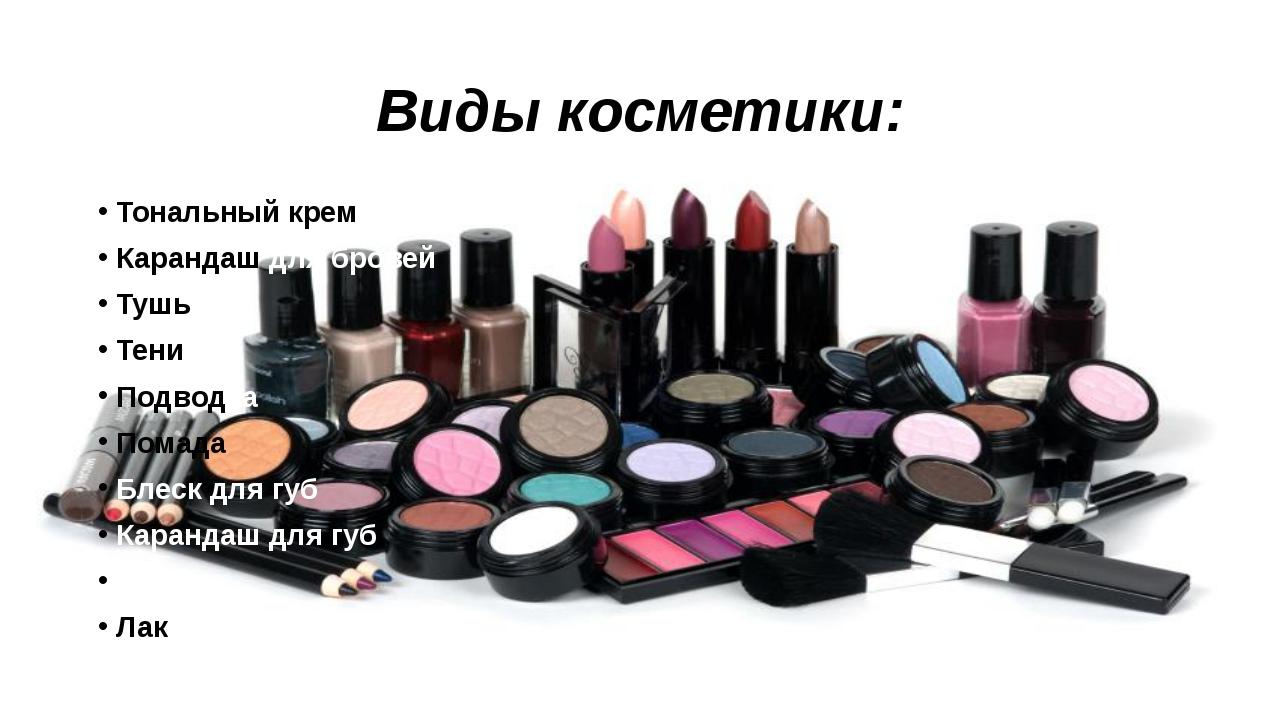 Разновидности косметика