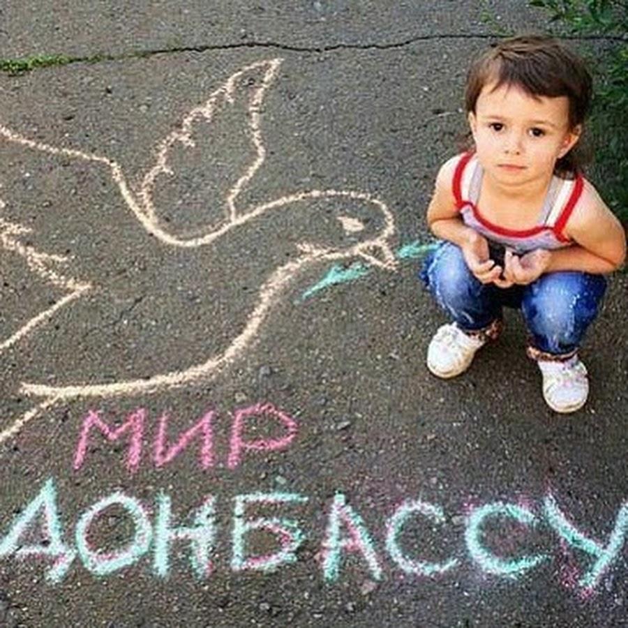 Фото детей с донбасса против войны