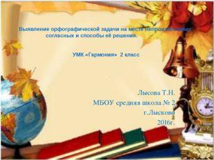 Лысова Т.Н. МБОУ средняя школа № 2 г.Лысково 2016г. Выявление орфографической