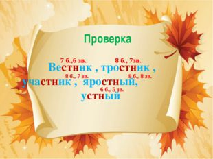 Проверка Вестник , тростник , участник , яростный, устный 7 б.,6 зв. 8 б., 7з