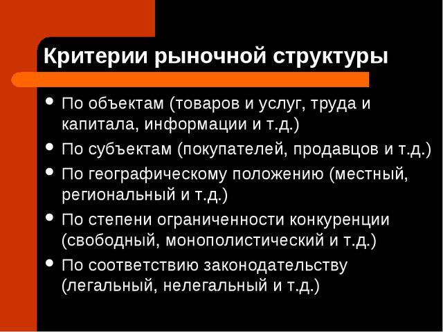 Критерии рыночной структуры По объектам (товаров и услуг, труда и капитала, и...