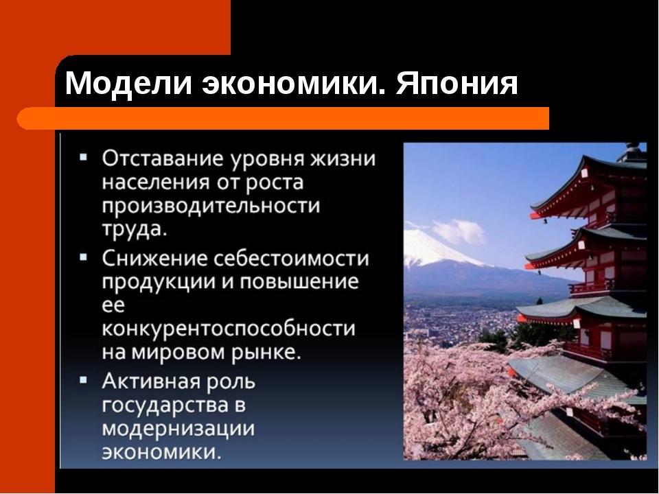 Модели экономики. Япония