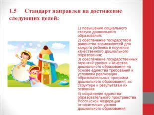 1.5Стандарт направлен на достижение следующих целей: 1) повышение социальног